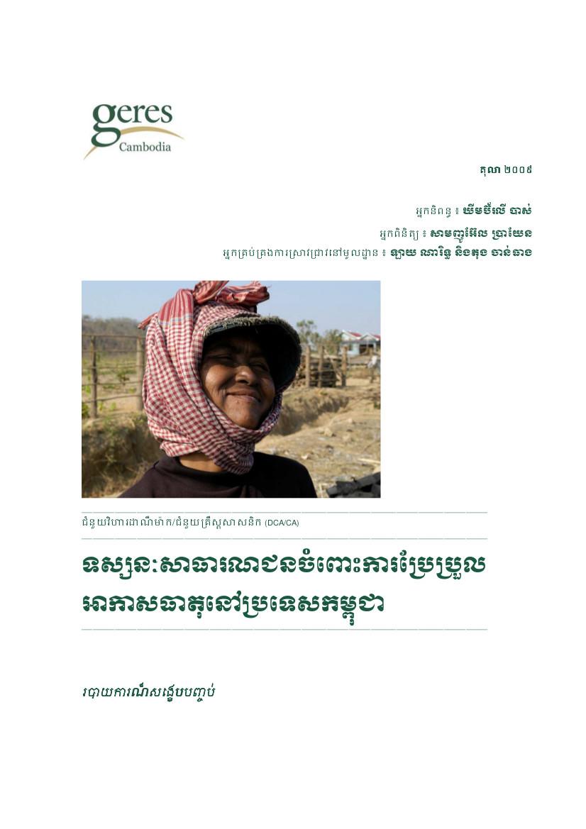 Perception publique des changements climatiques au Cambodge